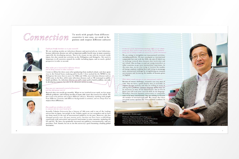 東北大学大学院医学系研究科・医学部 パンフレット/アートディレクション・デザイン