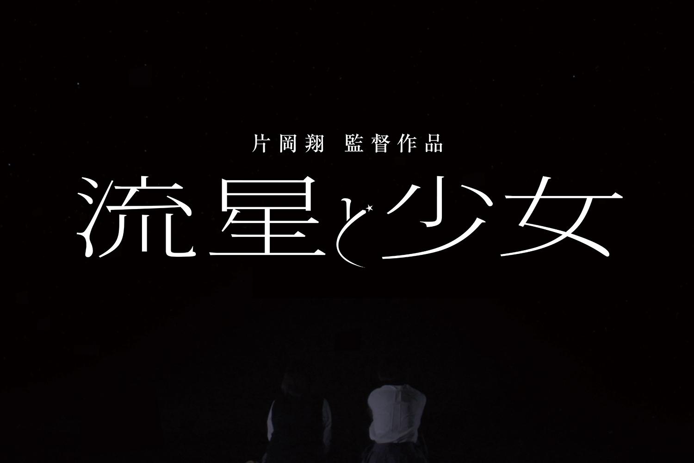 片岡翔 監督作品 短編映画 / アートディレクション・タイトルデザイン