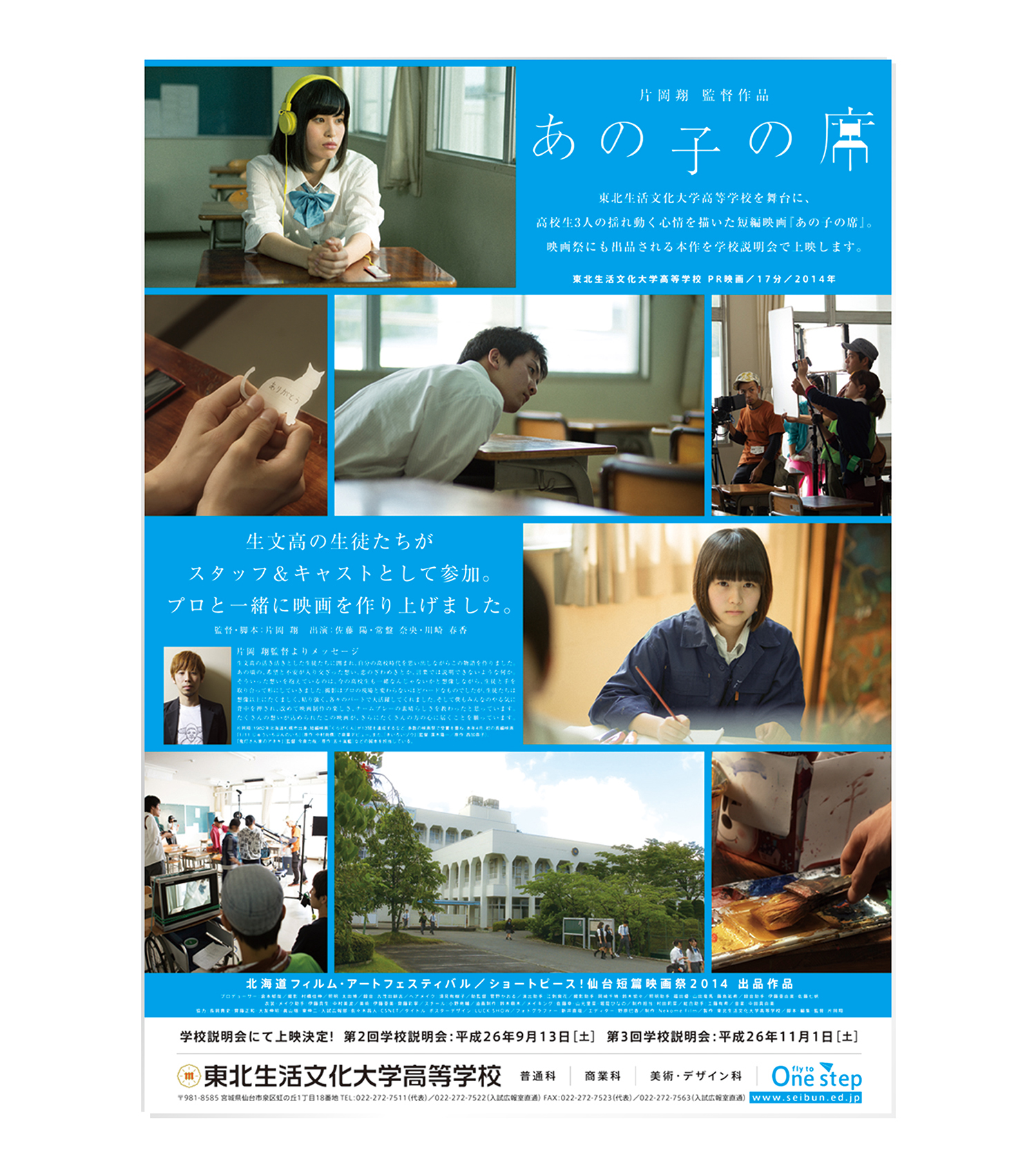 片岡翔 監督作品 短篇映画