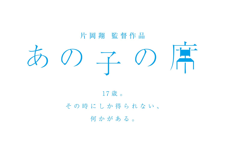 片岡翔 監督作品 短編映画「あの子の席」 / アートディレクション・タイトルデザイン
