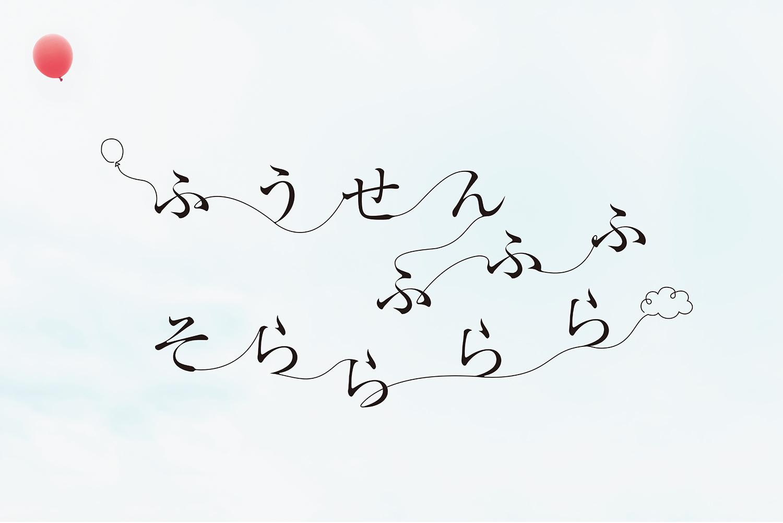 映画 片岡翔監督作品「ふうせん ふふふ、そら ららら」