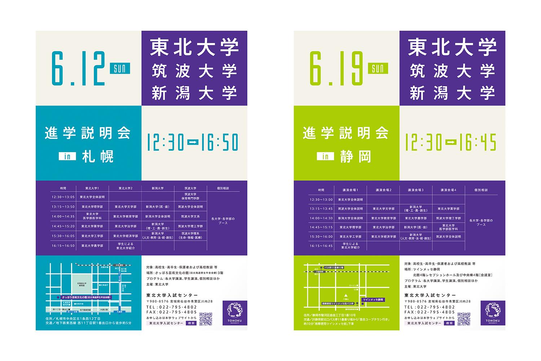 東北大学 2016進学説明会 / フライヤーデザイン