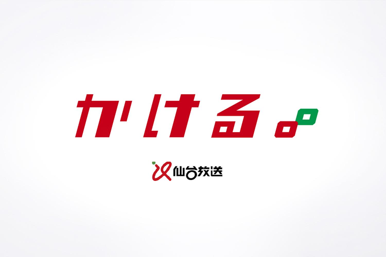 仙台放送 開局55周年キャッチフレーズ「かける。」