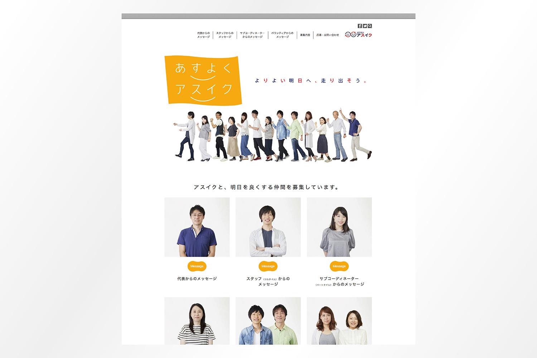 NPO法人 アスイク / リクルートサイトデザイン・ムービー