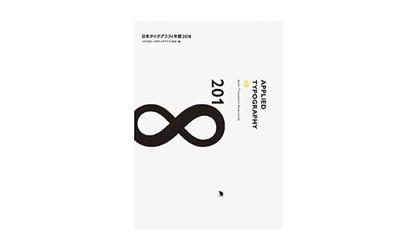 [ デザイン ア テンション !  ]「日本タイポグラフィ年鑑 2018」にLUCK SHOWでデザインした入選作品が掲載されています。