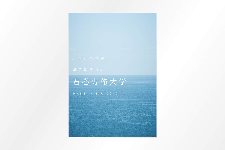 石巻専修大学 2019大学案内 MADE IN ISU / ディレクション・デザイン
