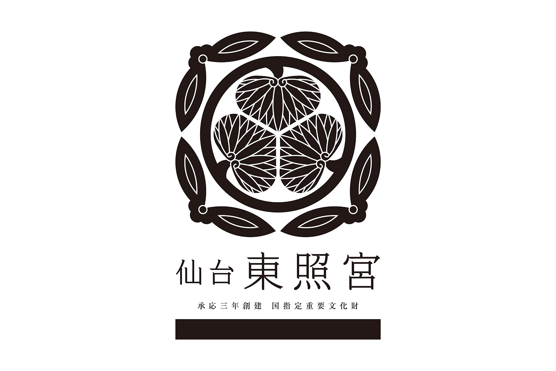 承応三年創建 国指定重要文化財 仙台東照宮 /ブランディング