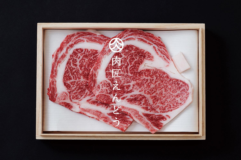 肉匠えんどう/デザインコンサルティング・ブランディング