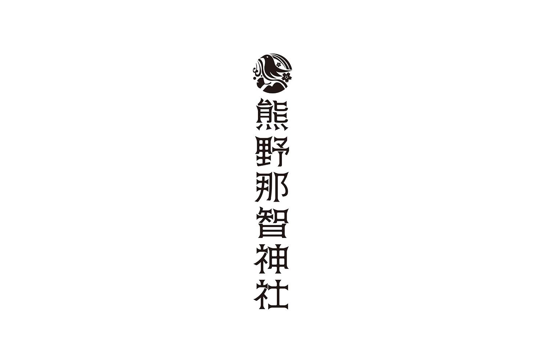 名取 熊野那智神社 / ブランディング