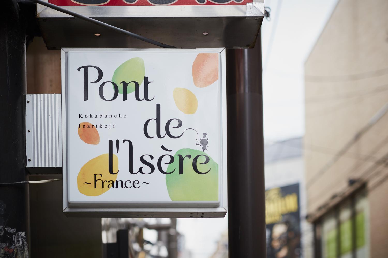 びすとろ・フランス料理「Pont de lisere/ポン・ド・リゼール」 / ブランディング・デザイン