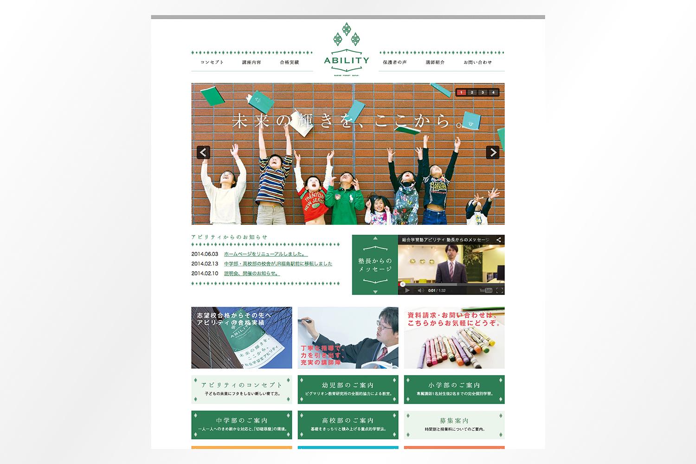 総合学習室アビリティ / ブランディング・デザイン