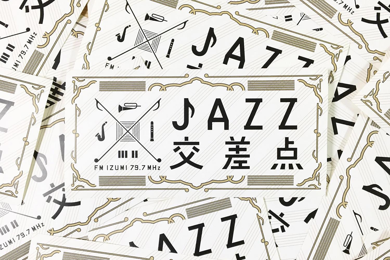 fmいずみ ラジオ番組「JAZZ交差点」/ロゴマークデザインなど