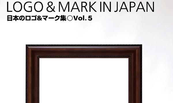 [ デザイン ア テンション !  ]「日本のロゴ&マーク集vol.5」に掲載されています。