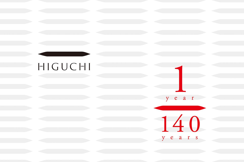 ヒグチ / ブランドロゴマーク・140周年マーク