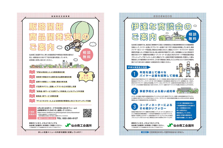 仙台商工会議所 2020各種ご案内ツール / ディレクション・デザイン・イラスト