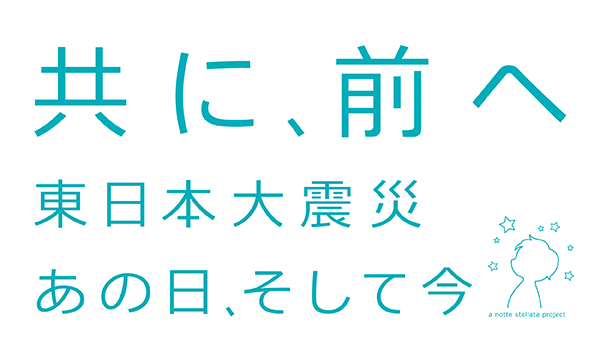 [ デザイン ア テンション !  ]2020年12月16日より開催される「 羽生結弦展 共に、前へ – 東日本大震災 あの日、そして今 – 」のビジュアルなどを担当いたしました。