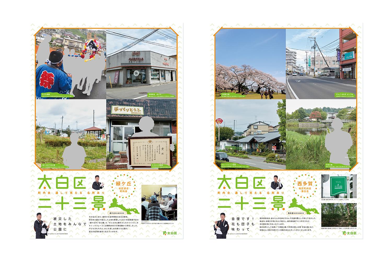 太白区二十三景 / ディレクション・デザイン