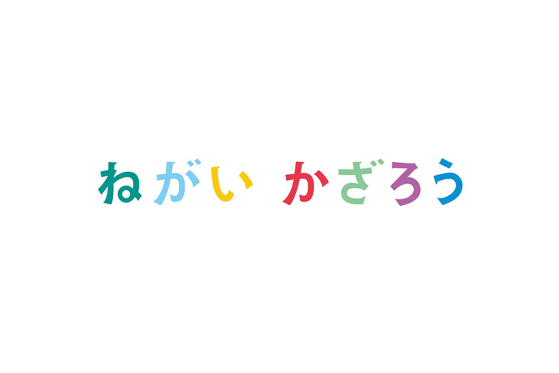 ねがいかざろう 仙台七夕七つ飾り/タイトルネーミング・ロゴマーク