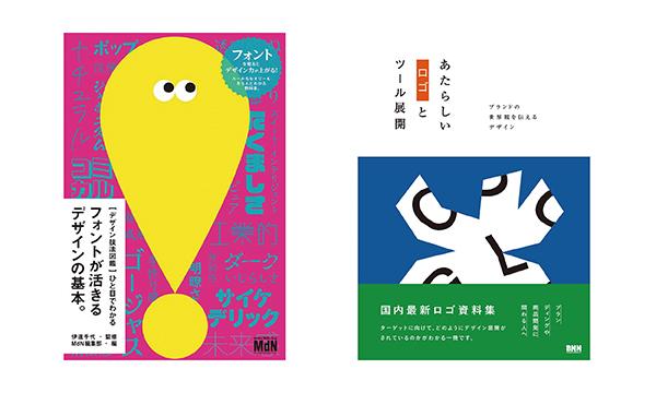 [ デザイン ア テンション !  ]「[デザイン技法図鑑]ひと目でわかるフォントが活きるデザインの基本。/MdN編集部」と「あたらしいロゴとツール展開/BNN編集部」に掲載されています。