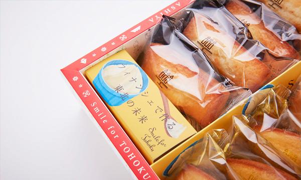 [ デザイン ア テンション !  ] 日本フィランソロピー協会 想いをつなぐスイーツ賞を株式会社シュゼット・ホールディングス様が受賞されました。
