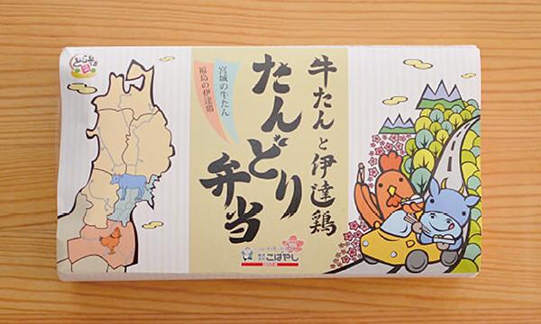 牛たんと伊達鶏 たんどり弁当/タイトルネーミング・ロゴマーク