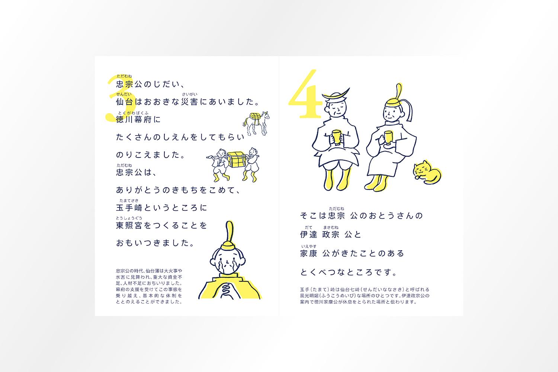 東照宮のおはなし /リーフレットデザイン