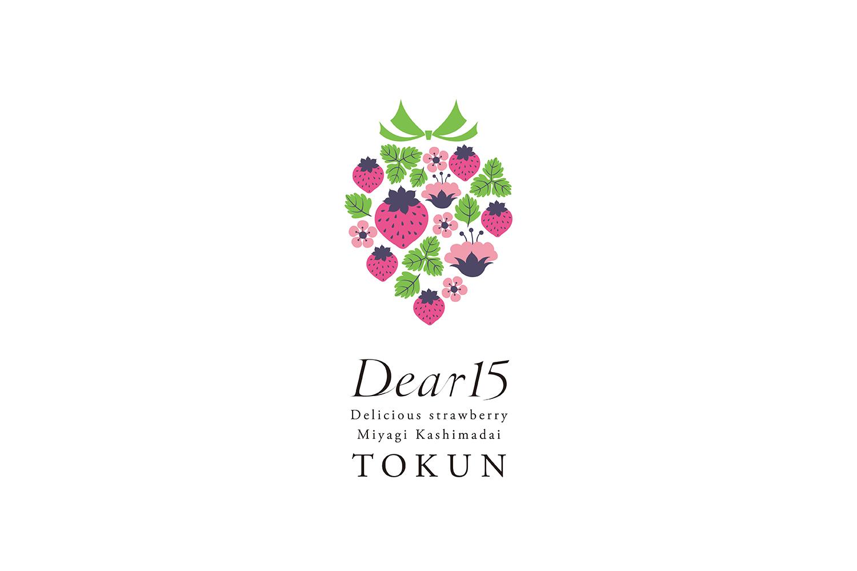 """新いちごブランド """" Dear15 """" / パッケージデザイン・ネーミング・ブランディング 2014/いちご倶楽部株式会社"""