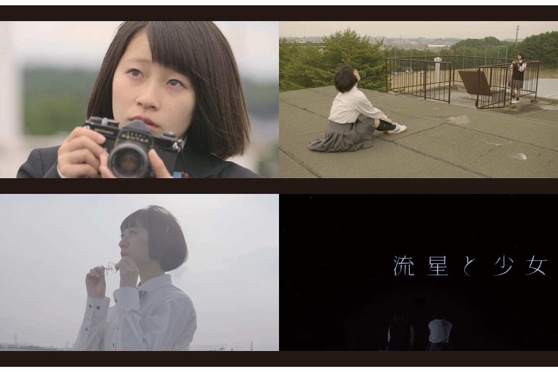 片岡翔 監督作品 短編映画「流星と少女」 / アートディレクション・タイトルデザイン